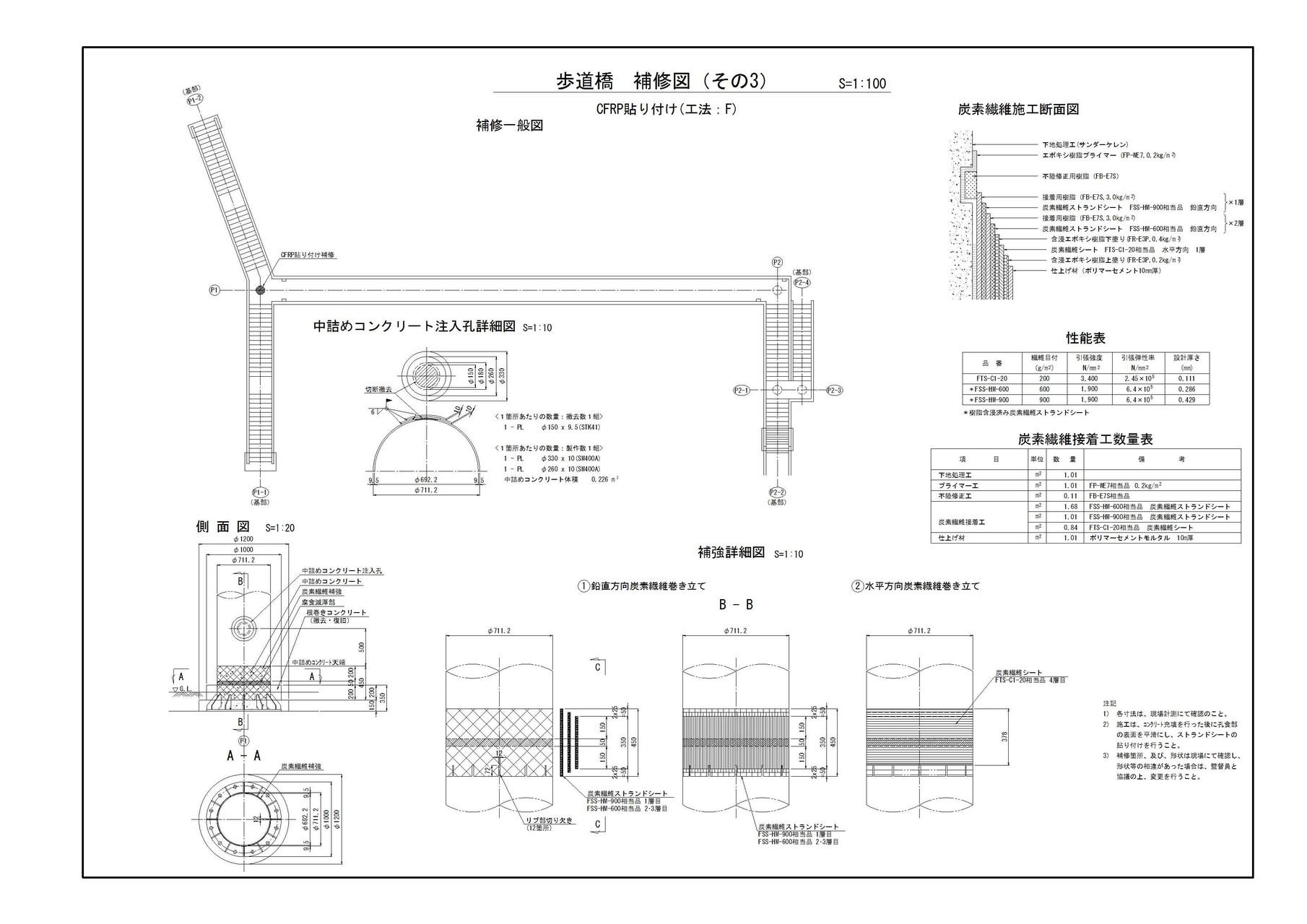 ○補修・補強設計・・・歩道橋 補修図