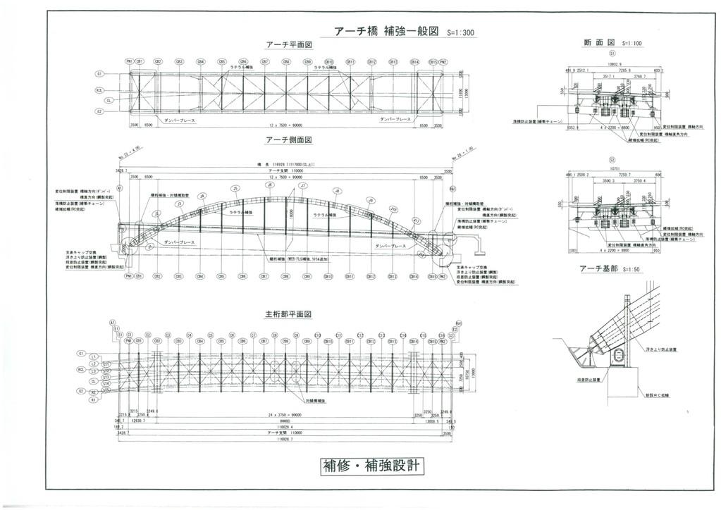 ○動的解析を伴う耐震補強設計・・・中路アーチ橋耐震補強一般図
