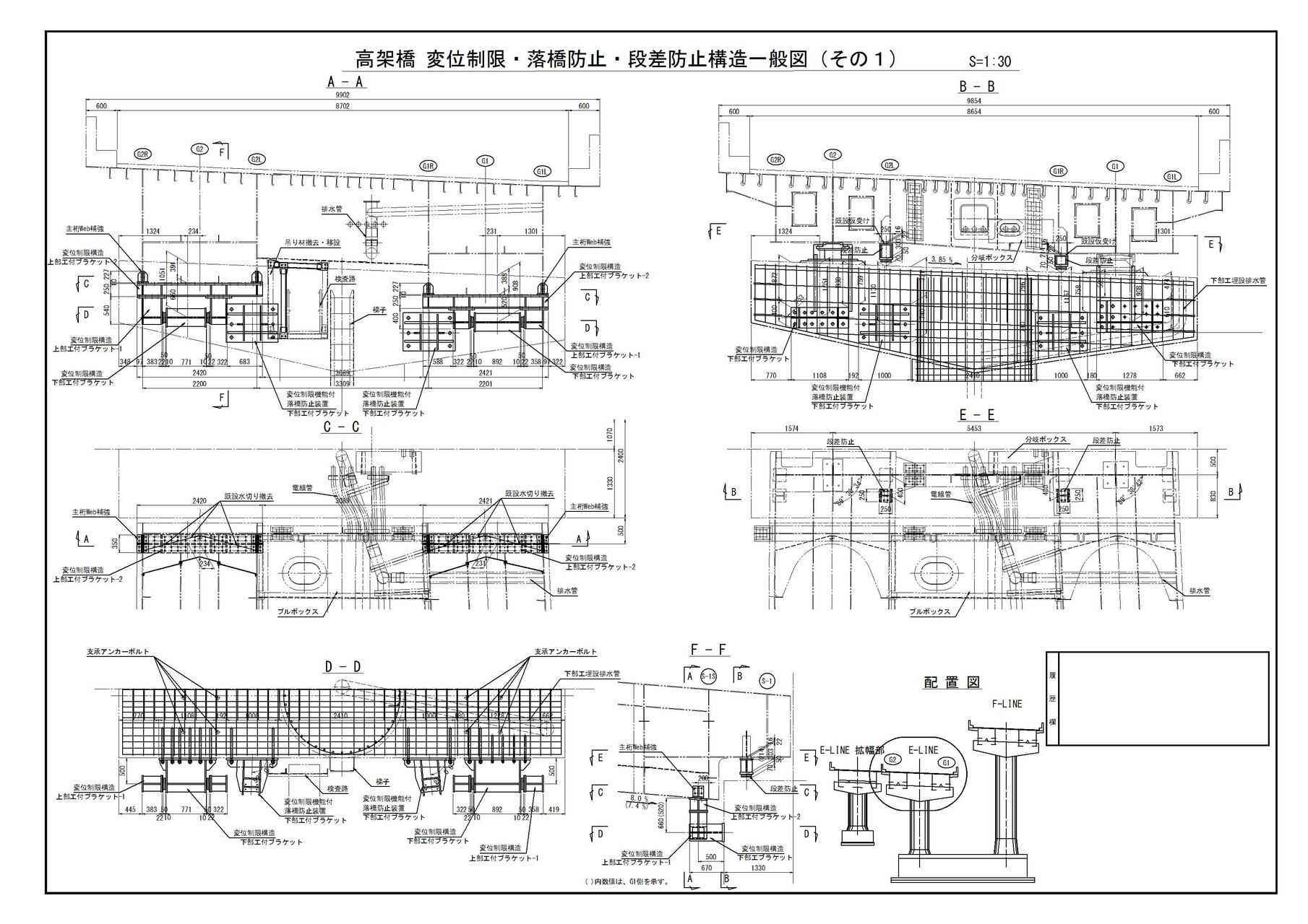 ○動的解析を伴う耐震補強設計・・・高架橋の変位制限・落橋防止・段差防止構造一般図