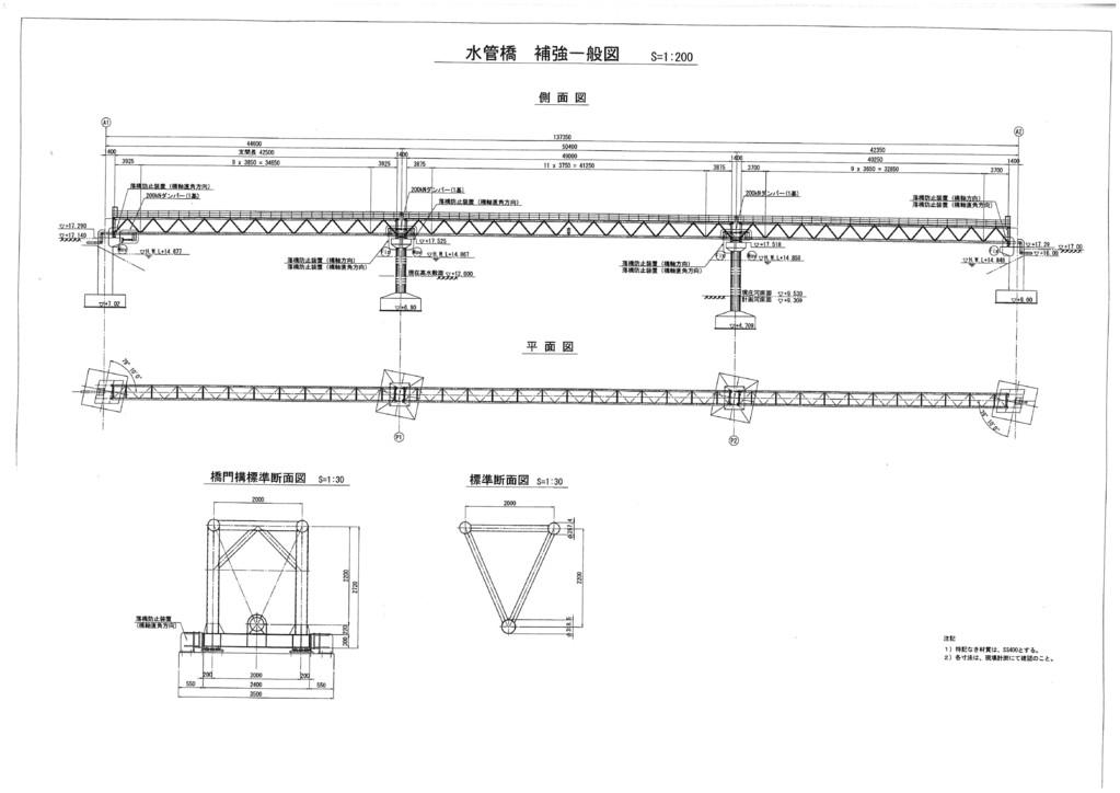 ○補修・補強設計・・・トラス水管橋耐震補強一般図