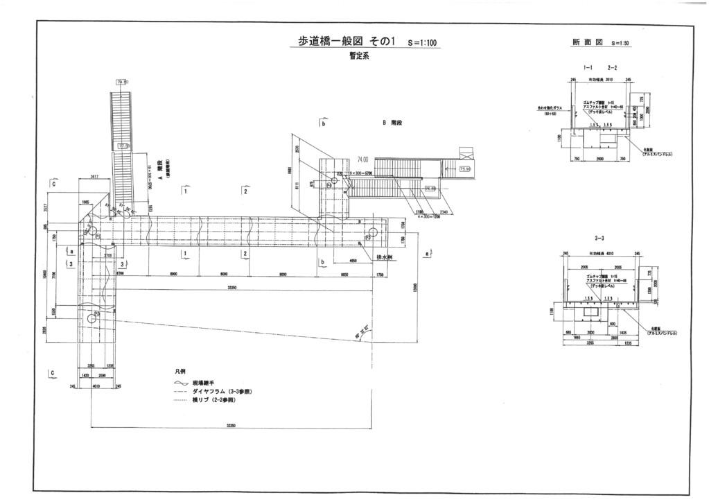 ○新設橋梁設計・・・歩道橋一般図