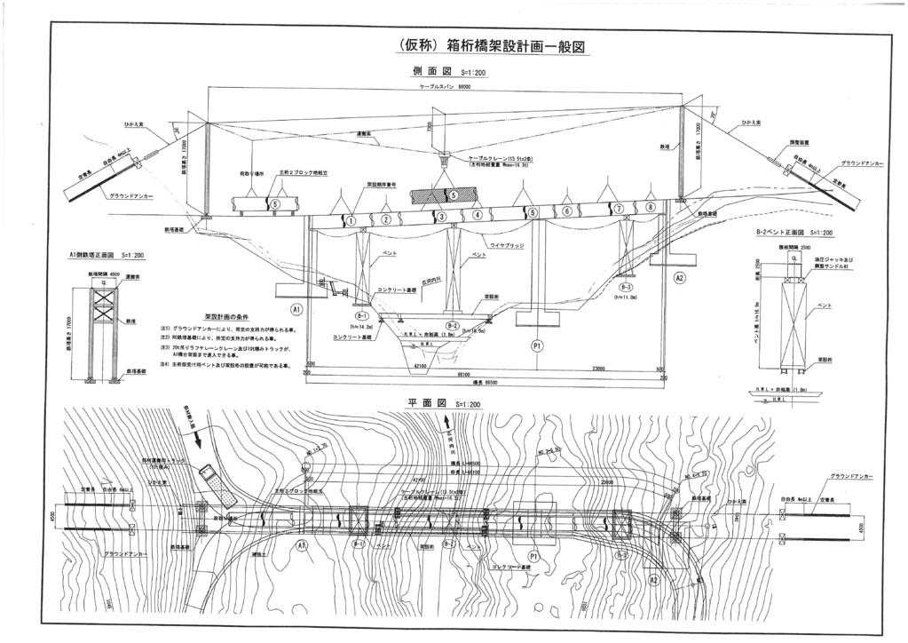 ○施工計画業務・・・鋼桁の架設計画図