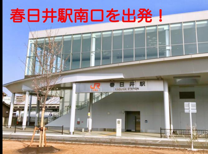 春日井駅南口を出発!