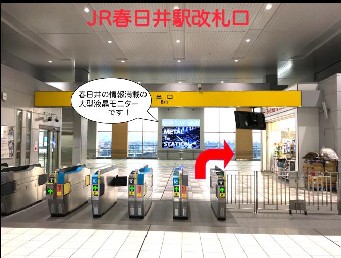 JR中央本線名古屋駅から約21分 多治見駅からも約15分、 春日井駅に到着して改札を出たら右方向(南口)に行こう!春日井の情報満載の大型液晶モニターもありますよ!