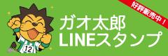 ガオ太郎LINEスタンプ