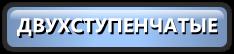 Редукторы червячные двухступенчатые