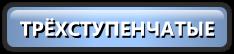 Редукторы коническо-цилиндрические трёхступенчатые