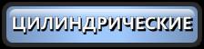 Мотор-редукторы цилиндрические соосные