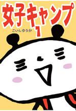 shirokumasha books