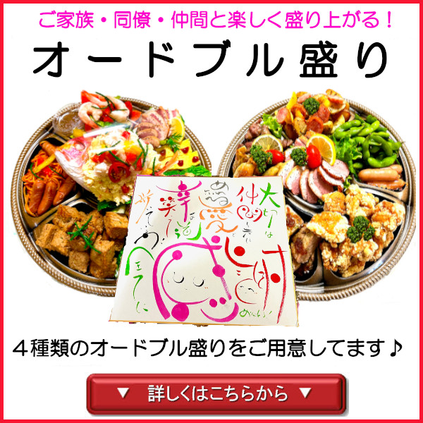 福岡市、福岡県のオードブル配達は、りとるプリンセスにおまかせ下さい。