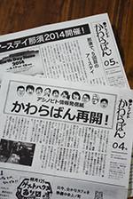 2012年に始まった瓦版。今年の3月に復刊しました