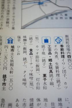 飯岡(現:旭市)の「カツオ節飴」って一体!??