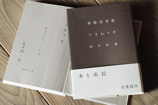 この時まで買うのをぐっとこらえていました(笑)。夏葉社さんが復刊した『移動図書館 ひまわり号』(前川恒雄著)。島田さんからサインを頂戴しました。ありがとうございます!