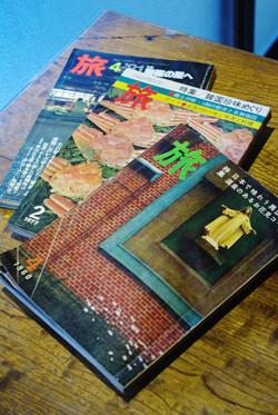 『旅』は旅行雑誌を代表する雑誌でしたね