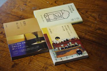 連れて帰りたい本でいっぱいでしたが、悩んだ挙げ句、五冊を購入。こちらはそのうちの三冊です。特に「カフェ・ヴィヴモン・ディモンシュ」のオープンから現在に至る20年を詰め込んだ『鎌倉のカフェで君を笑顔にするのが僕の仕事』(堀内隆志著・mille books)!スターネット(益子)『ひかりのはこ』と、くるみの木『私は夢中で夢を見た』(奈良)の自伝的本は既に読了しているので、早くカフェ本読み比べをしてみたいですね