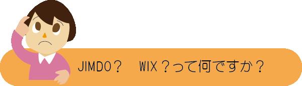 ホームページの制作進行3 JIMDO、WIXってなんですか?