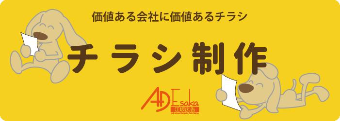 チラシ広告バナー
