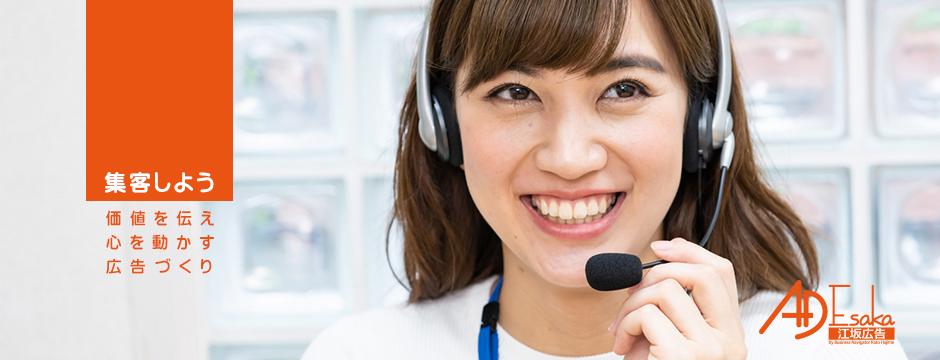 吹田のチラシ制作会社 江坂広告のトップイメージ コールセンターの女性