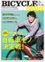 BicycleNavi2010Mar