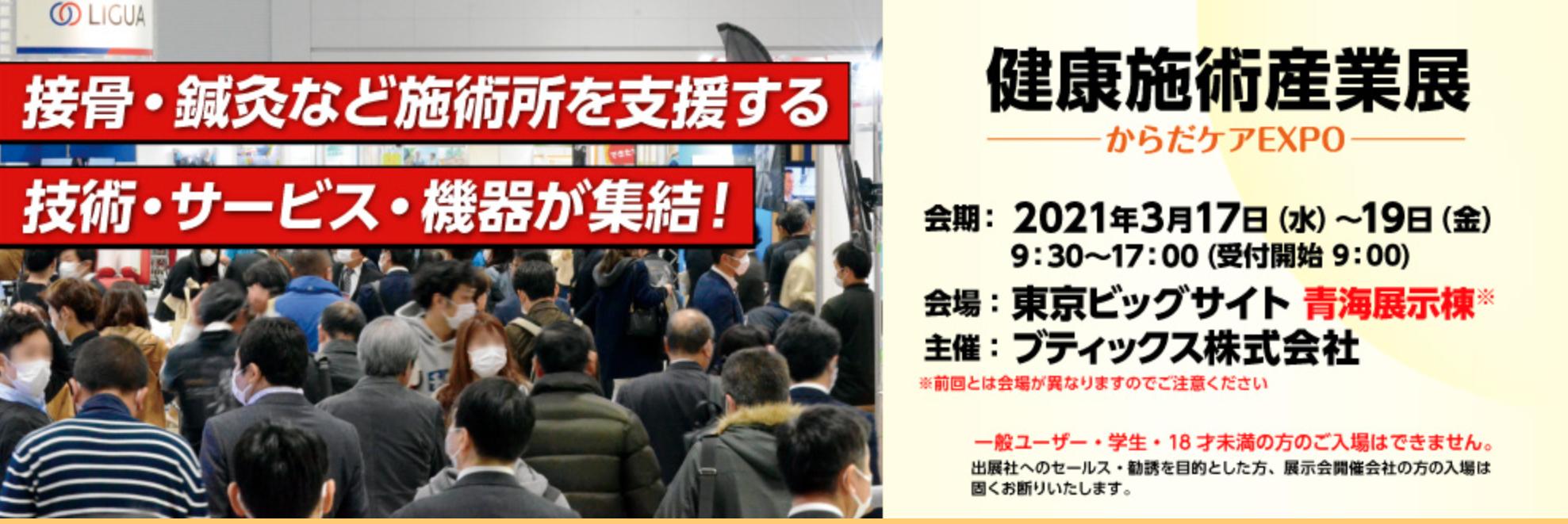 健康施術産業展〜大阪