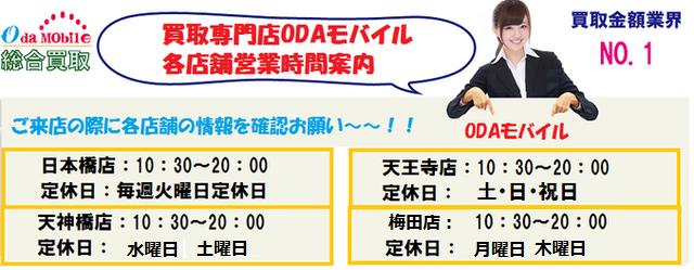 携帯買取 大阪 iphone7携帯買取 大阪携帯買取