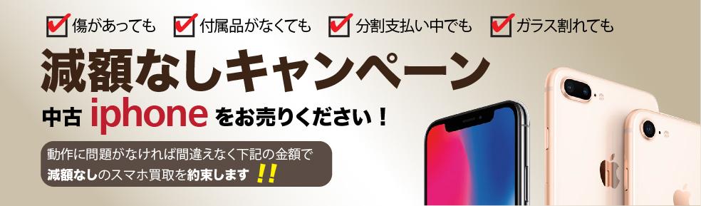 大阪スマホ携帯買取