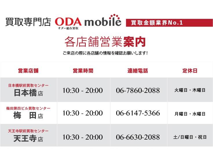 大阪府携帯買取