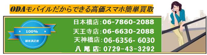 日本橋 携帯買取 大阪携帯買取 大阪携帯買取 大阪携帯買取 大阪携帯買取 大阪携帯買取 大阪