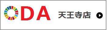 http://www.oda-mobile.com/%E5%A4%A9%E7%8E%8B%E5%AF%BA%E8%B2%B7%E5%8F%96/