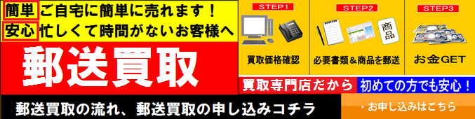 iphone6s iPhone6 Plus買取 広島 ipad pro 買取広島