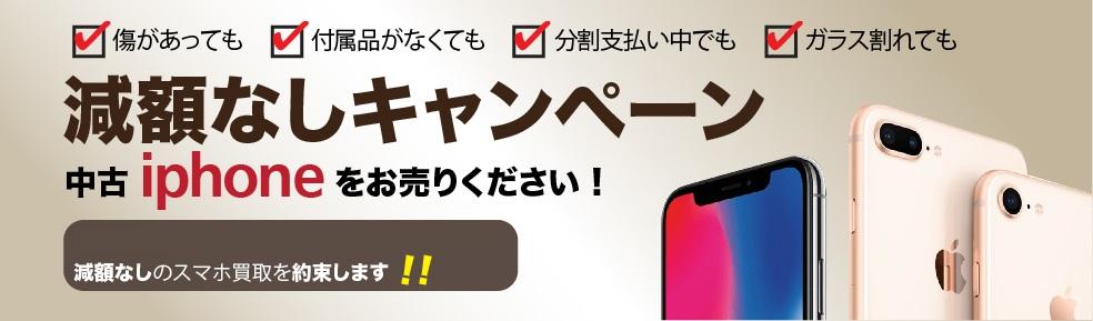中古iphone買取 大阪
