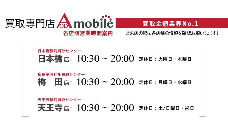 大阪 スマホ携帯買取 梅田