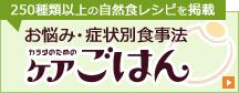 株式会社玄米酵素 提供 自然食レシピ