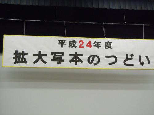平成24年7月20日(金)