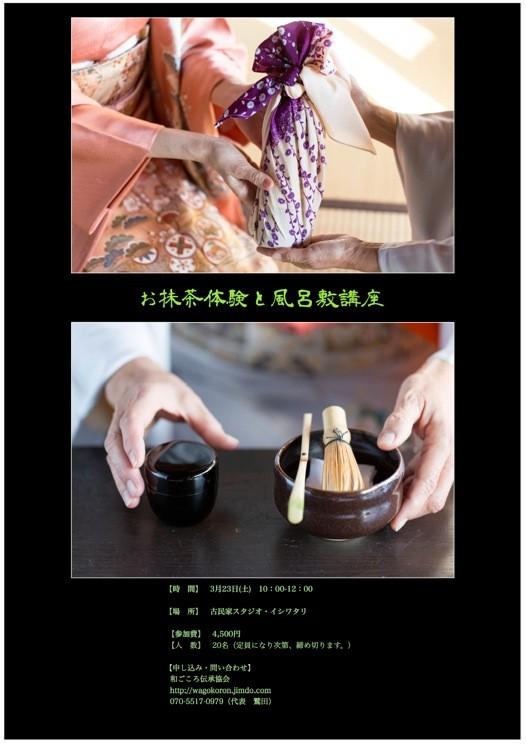 3月23日 お抹茶体験と風呂敷講座