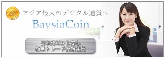 ベイジアコイン(BaysiaCoin)