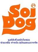 Tierschutzorganisation Phuket
