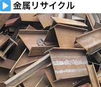 鉄・非鉄金属リサイクル