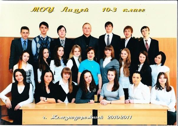 10-3 класс. 2010-2011 год