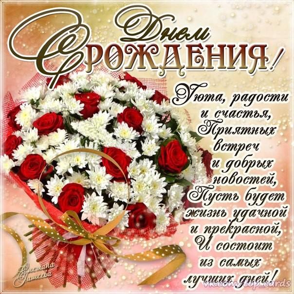 Открытка Ирине Часовиковой