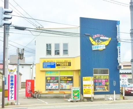 iPhone修理のリンゴ屋 日本海チケット 新国道店
