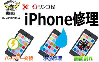 秋田 iphone修理