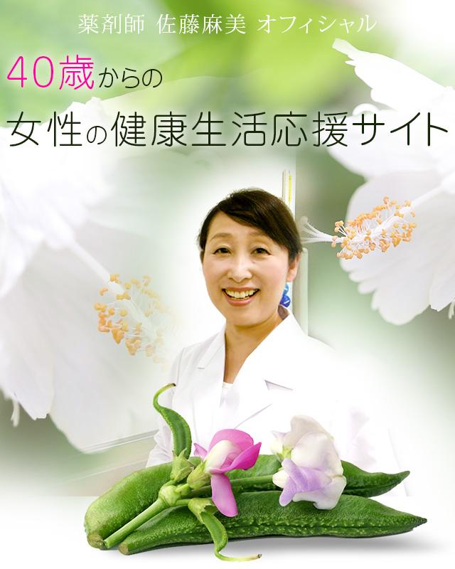 薬剤師佐藤麻美オフィシャル 40歳からの女性の健康応援サイト