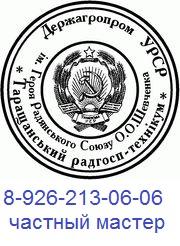 гербовая печать СССР