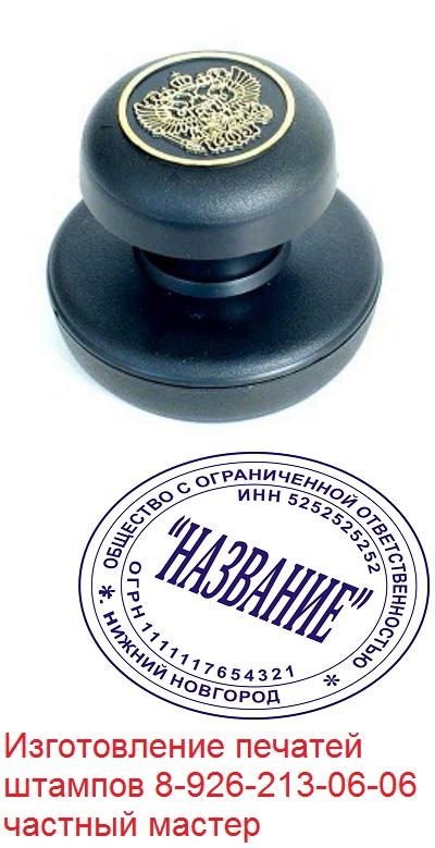 печати штампы частный мастер