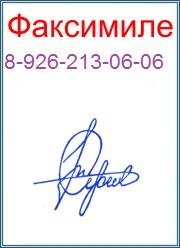 штамп с личной подписью
