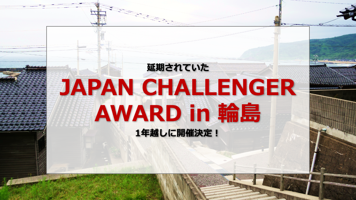 『JAPAN CHALLENGER AWARD in 輪島』が開催決定!