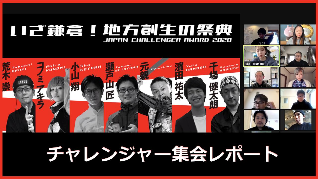 「いざ鎌倉!JAPAN CHALLENGER AWARD」チャレンジャー集会レポート