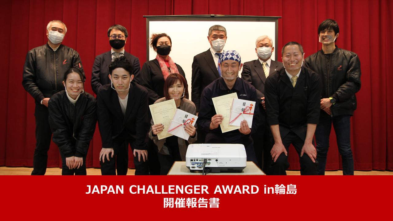 【開催報告書】JAPAN CHALLENGER AWARD in輪島