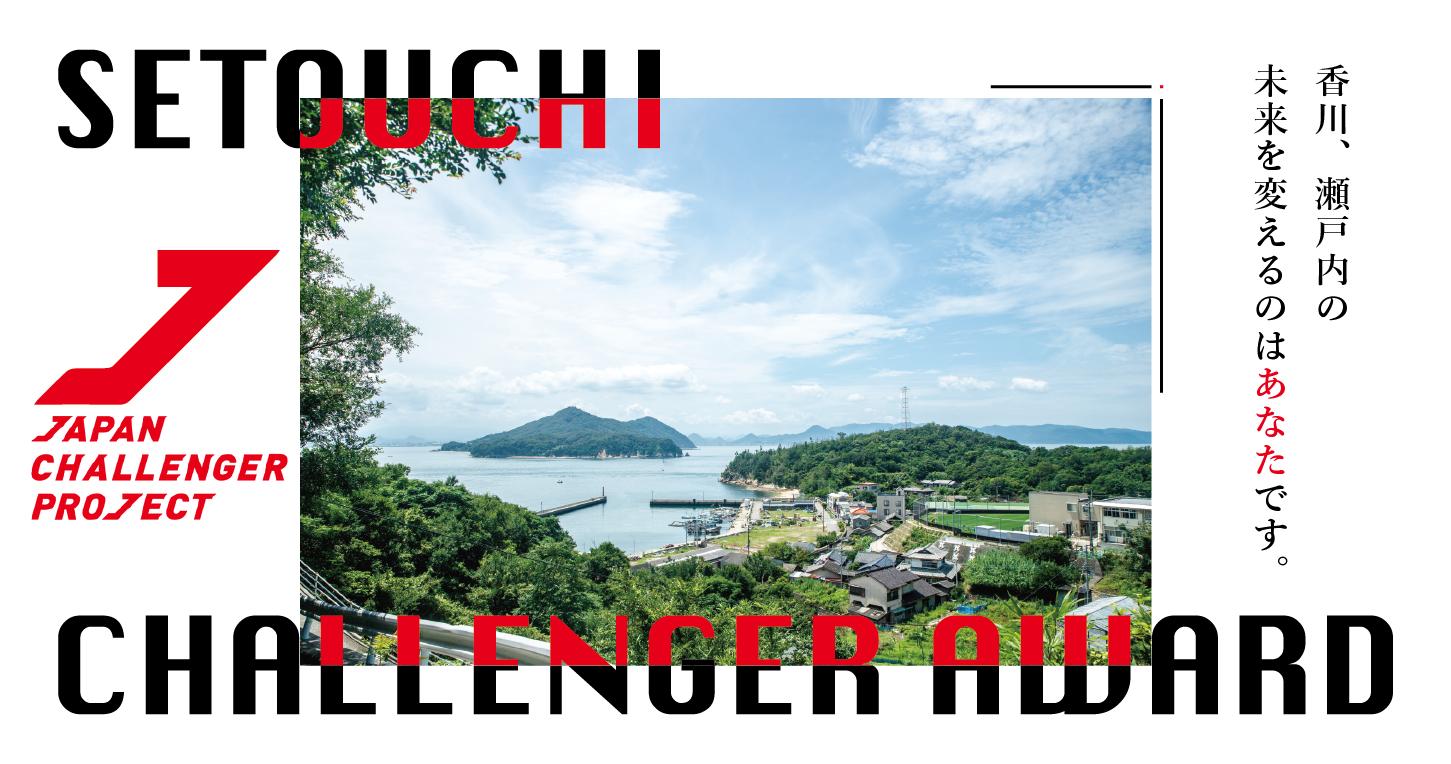 【オンライン視聴】瀬戸内チャレンジャーアワード2021